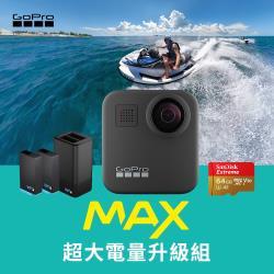 【GoPro】MAX超大電量升級組-MAX+雙充+電池+64G(公司貨)
