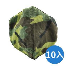 三層布口罩  3D立體剪裁 可水洗 顏色隨機(10入)