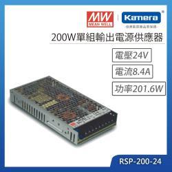 MW明緯 200W單組輸出電源供應器(RSP-200-12)