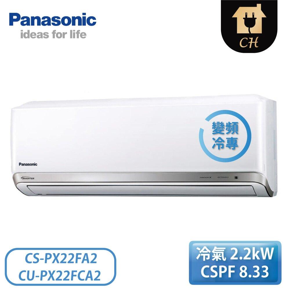 【✯加贈點數回饋✯】[Panasonic 國際牌]2-3坪 PX系列 變頻冷專壁掛 一對一冷氣 CS-PX22FA2/CU-PX22FCA2 ★ 指定送達含基本安裝+六期0利率 ★