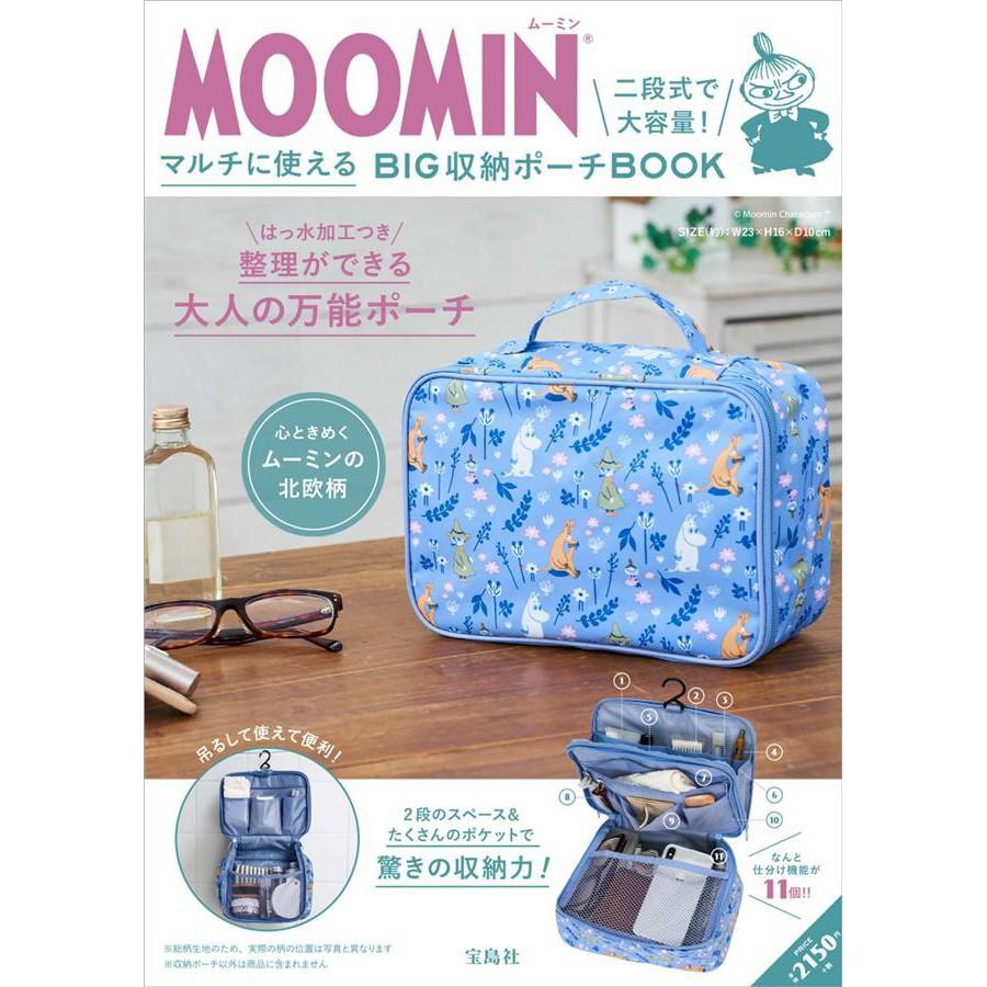 MOOMIN マルチに使えるBIG收納ポーチ BOOK 二段式で大容量 MOOMIN慕敏家族大容量手提包 誠品