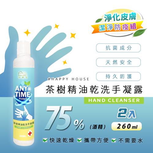【易麗特】HAPPY HOUSE茶樹精油乾洗手凝露-潔淨防疫組(2入)