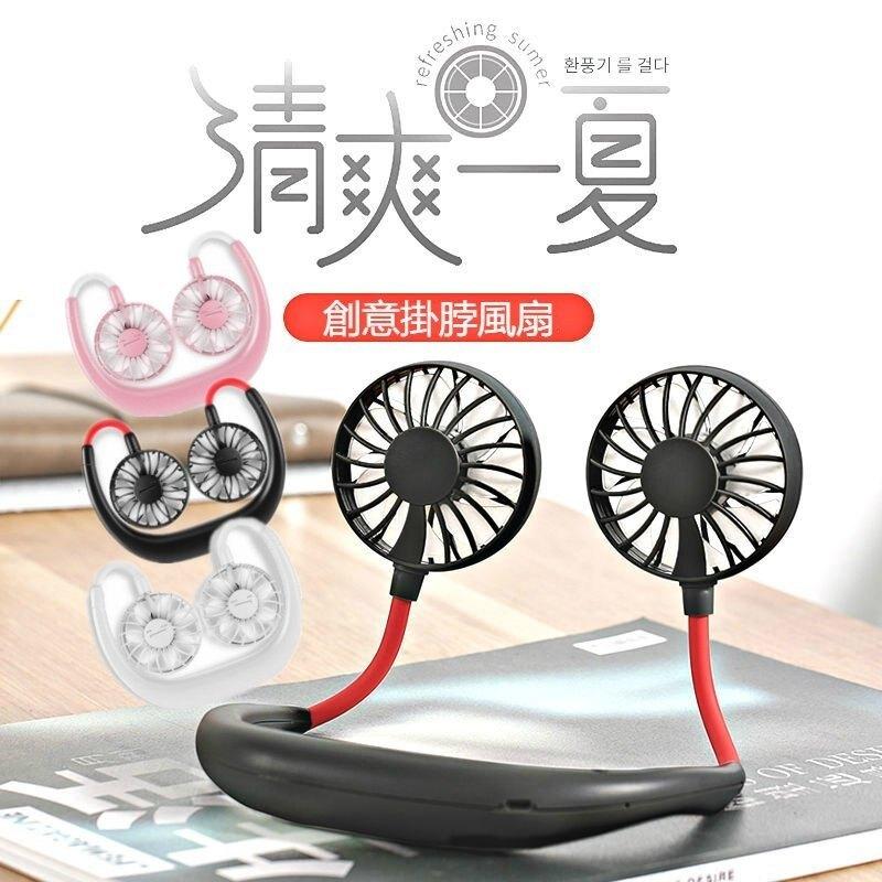 台灣現貨掛脖式懶人風扇小電風扇迷你手拿隨身辦公室桌面可充電學生手持電扇 雙十一購物節