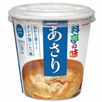 インスタント麺類 カップ・スープ・みそ汁 マルコメカップ 料亭の味あさり