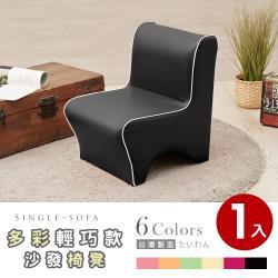 Abans-小漢妮多彩L型沙發椅/穿鞋椅凳-多色可選 1入