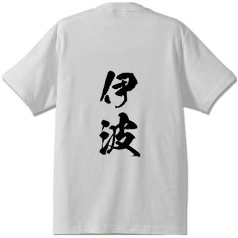 伊波 オリジナル Tシャツ 書道家が書く プリント Tシャツ 【 名字 】 七.白T x 黒縦文字(背面) サイズ:L