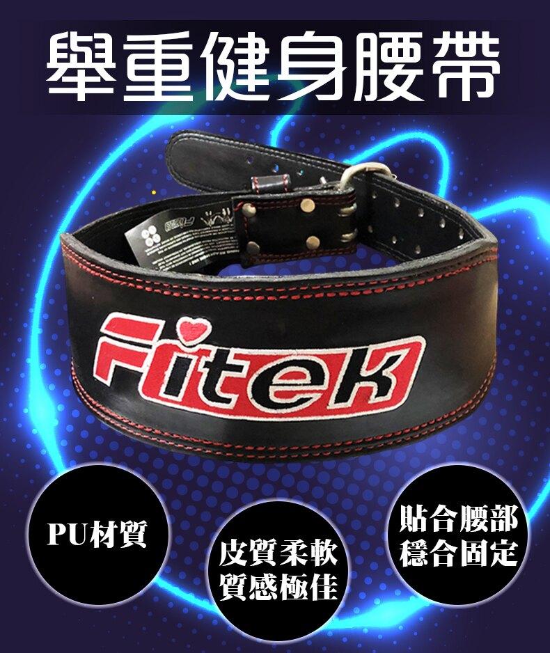 經典款-舉重腰帶/健身腰帶/訓練腰帶/運動腰帶/重量訓練健身有氧【Fitek健身網】