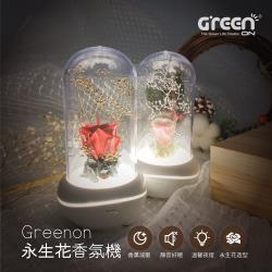 Greenon 永生花香氛機(香薰減壓 / 靜音好眠 / 溫馨夜燈 / 永生花造型)
