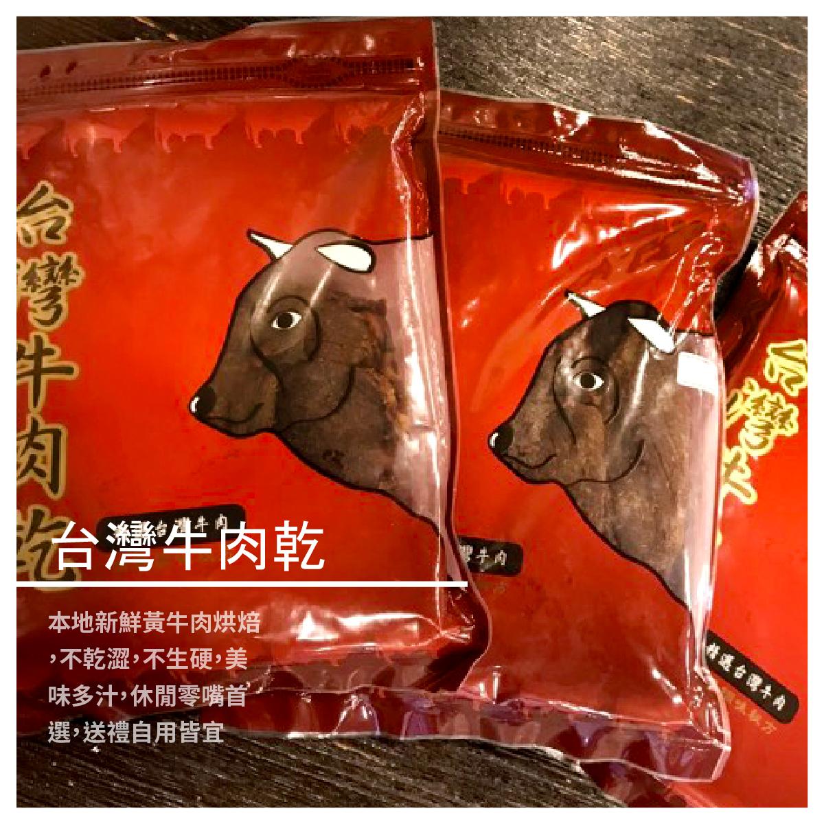 【老外一品牛肉麵】台灣牛肉乾6包組合優惠!(單包$390)