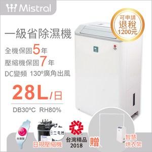 【Mistral美寧】台灣精品智慧烘衣除濕機JR-S70B(贈:曬衣架)