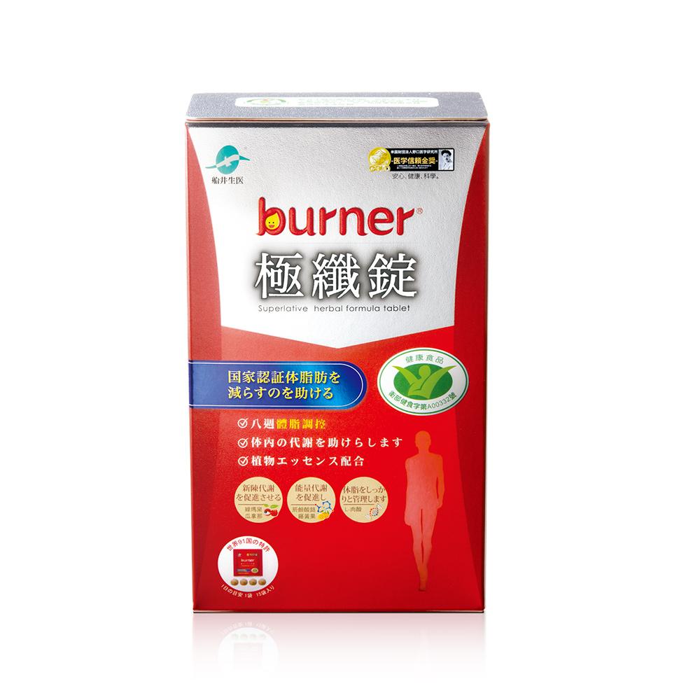 船井 burner 倍熱 健字號極纖錠 60顆/盒
