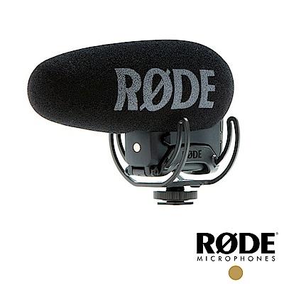 RODE 多功能指向性機頂麥克風 VMP+
