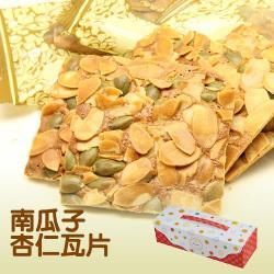 【難找核桃】 南瓜子杏仁瓦片(280g/盒)X1盒入_附提袋
