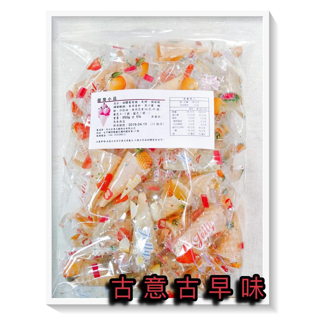 古意古早味 甜筒軟糖 (350公克/約42顆) 懷舊零食 甜筒 QQ軟糖 QQ糖 喜糖 糖果