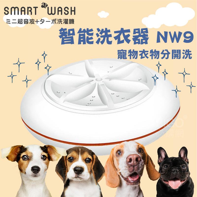 SMART WASH智能洗衣機 租屋必備 清洗機 洗衣器 可攜 超聲波 寵物洗衣 家電 洗滌機 小型洗衣機 迷你洗衣機