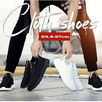 スニーカー メンズ スポーツ シューズ ランニング 韓国ファッション レディース ローカット カップル ペアルック 白 男女サイズ カップルスニーカー 通学 学生 カジュアルシューズ レースアップ 靴