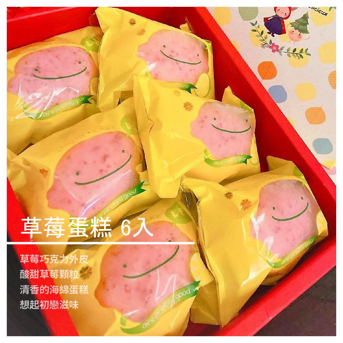 【美式口烘焙房】草莓蛋糕/6入