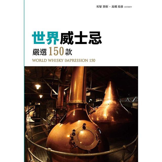 世界威士忌嚴選150款