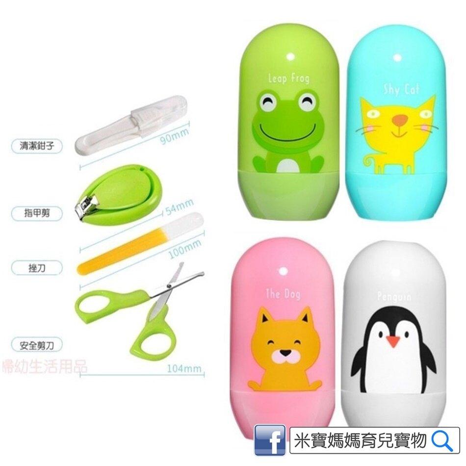 一組四入嬰兒指甲剪 寶寶指甲剪兒童指甲護理組( 磨甲挫刀/安全剪刀/清潔鉗子/指甲剪)