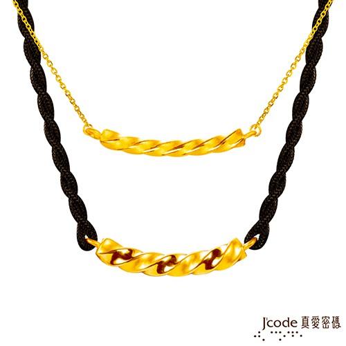 J'code真愛密碼  纏綿黃金成對項鍊-立體硬金款