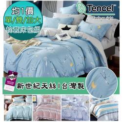 棉睡三店  台灣製  新世紀天絲枕套床包組(單人/雙人/加大均一價)