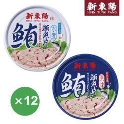 【新東陽】綜合鮪魚片150g《共12罐》