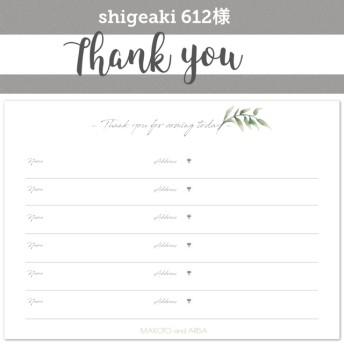 shigeaki0612様*結婚式芳名帳
