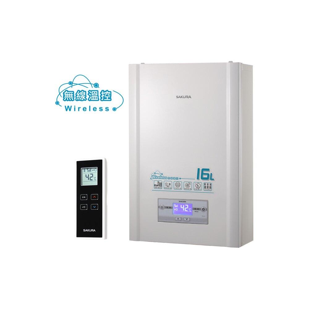 櫻花 SAKULA 16公升無線遙控數位恆強排熱水器 DH-1628