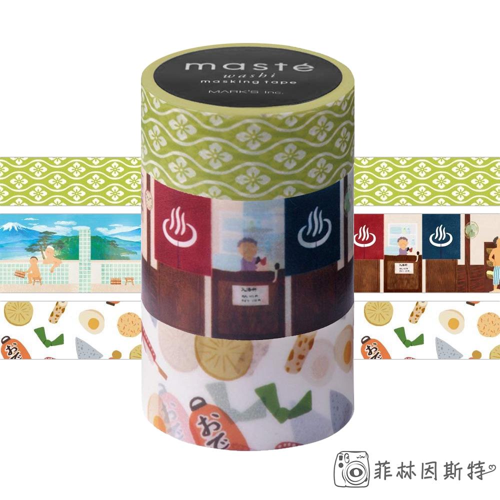 maste 【MST-MKT160-A 溫泉假期 紙膠帶 】 日本進口 washi 和紙 DIY 裝飾膠帶 菲林因斯特