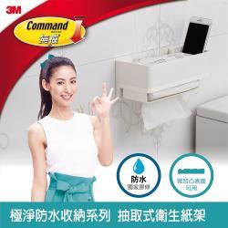 3M 無痕 極淨防水收納系列 抽取式衛生紙架