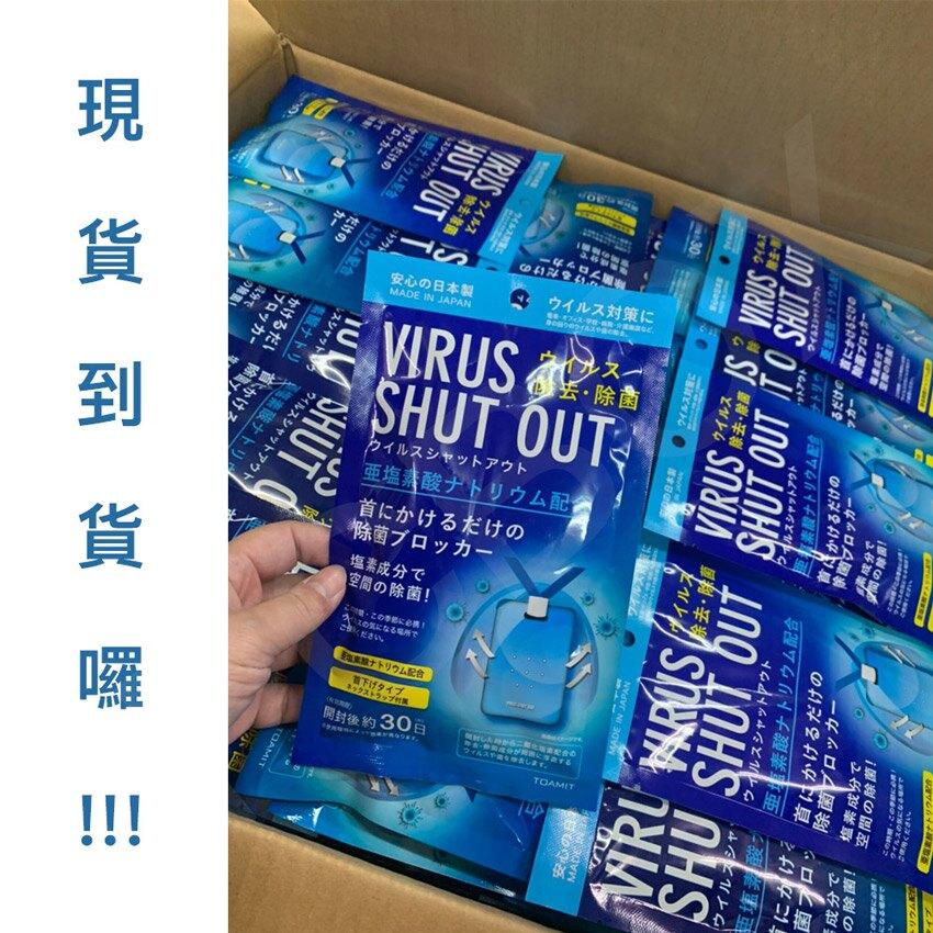 ★日本正貨㊣★【現貨供應】TOAMIT Virus Shut Out掛頸迷你空氣淨化袋---30日空氣除菌隨身包