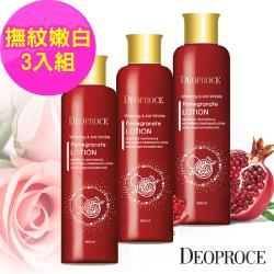 韓國 DEOPROCE 紅石榴嫩白保濕精華乳260mlx3入組 (嫩白乳液)