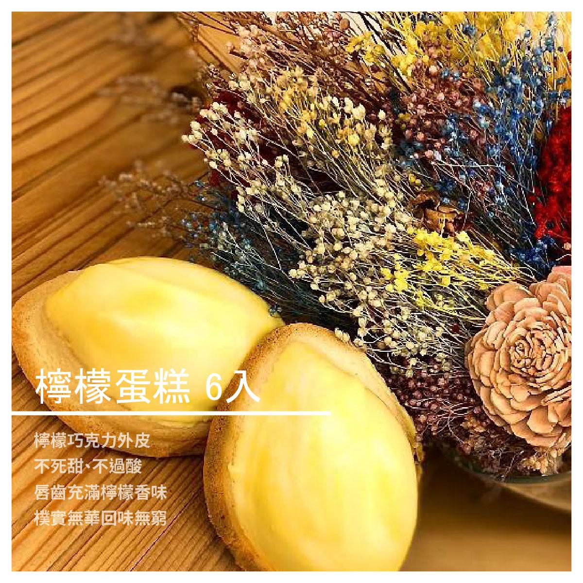 【美式口烘焙房】檸檬蛋糕/6入