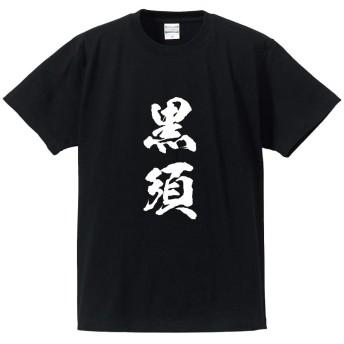 黒須 オリジナル Tシャツ 書道家が書く プリント Tシャツ 【 名字 】 壱.黒T x 白縦文字(前面) サイズ:XL