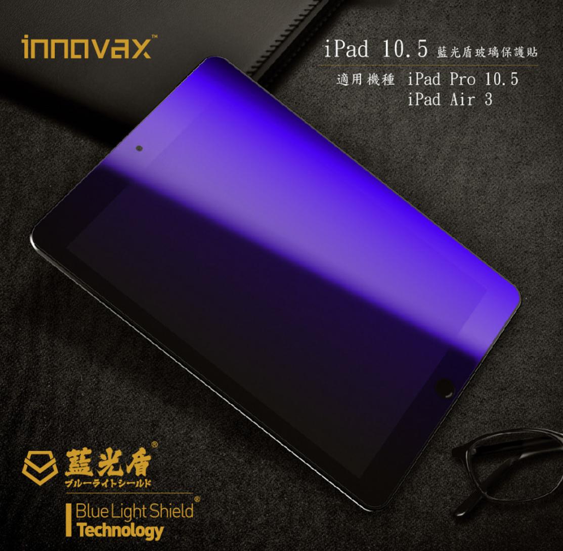 apple iPad Mini 5 平板保護貼 保護貼 玻璃貼 藍光盾保護玻璃貼 平板保護玻璃貼 奈米光學鍍膜玻璃貼
