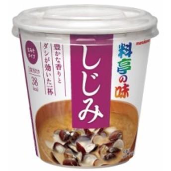 インスタント麺類 カップ・スープ・みそ汁 マルコメカップ 料亭の味しじみ
