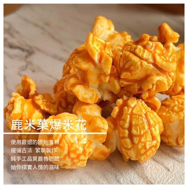 【彥仲麵茶】鹿米菓爆米花 口味多種