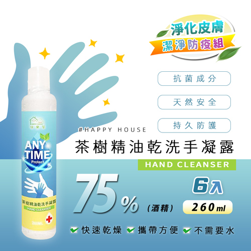 【易麗特】HAPPY HOUSE茶樹精油乾洗手凝露-潔淨防疫組(6入)