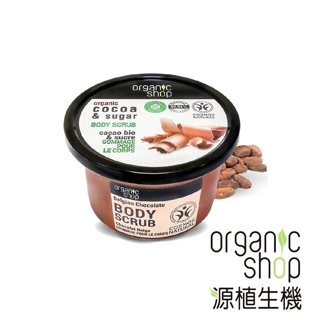 源植生機 比利時巧克力代謝舒緩身體去角質霜(250ml)