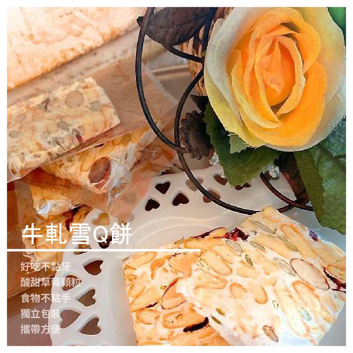 【美式口烘焙房】牛軋雪Q餅/袋