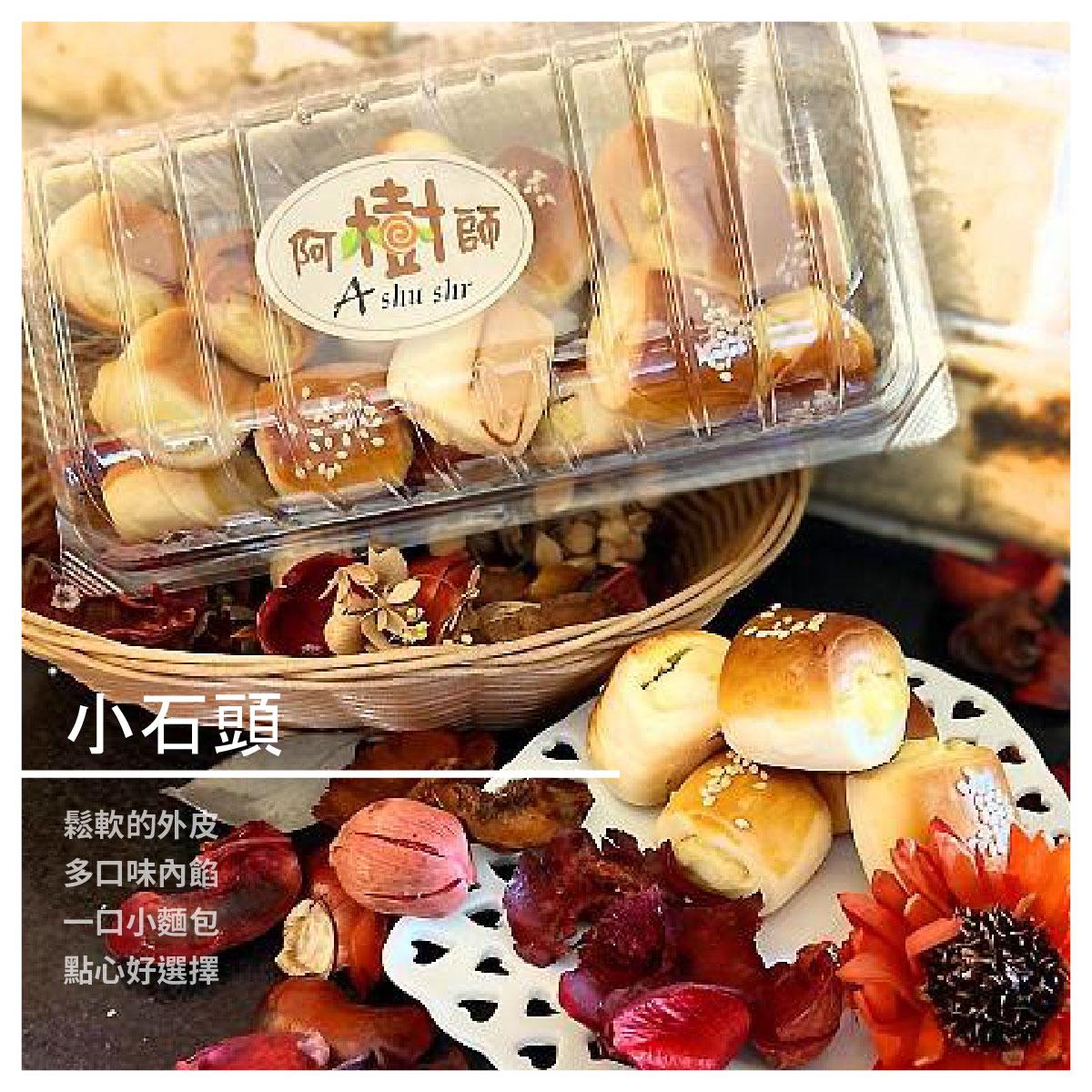 【美式口烘焙房】小石頭/盒
