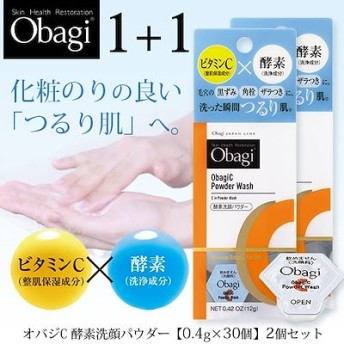 【1+1でお買い得!】【新商品】【オバジC】【酵素洗顔パウダー2箱セット】【送料無料】