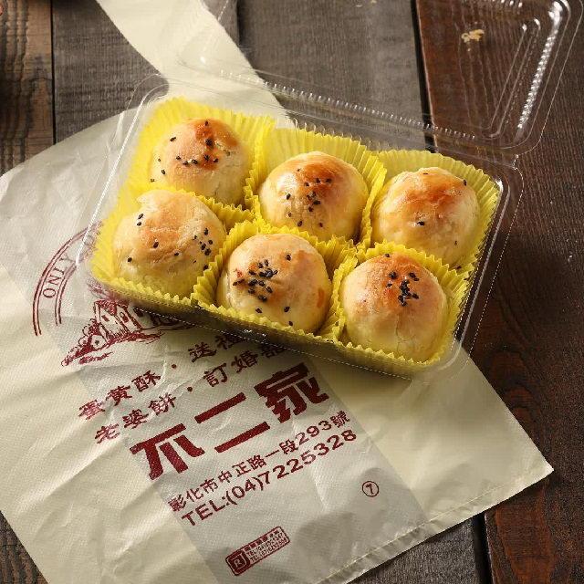 彰化不二坊蛋黃酥2盒組(50g*6顆*2盒)