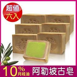 【Alepal敘利亞原裝】月桂油10% 阿勒坡古皂(200g±10%) 6入組