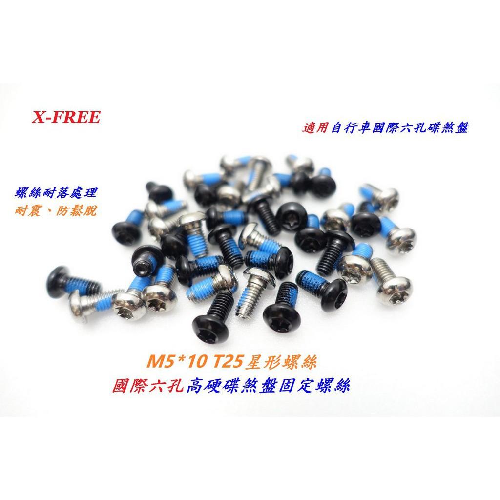 【小謙單車】全新X-FREE國際六孔高硬碟煞盤螺絲 M5×10 T25星形螺絲