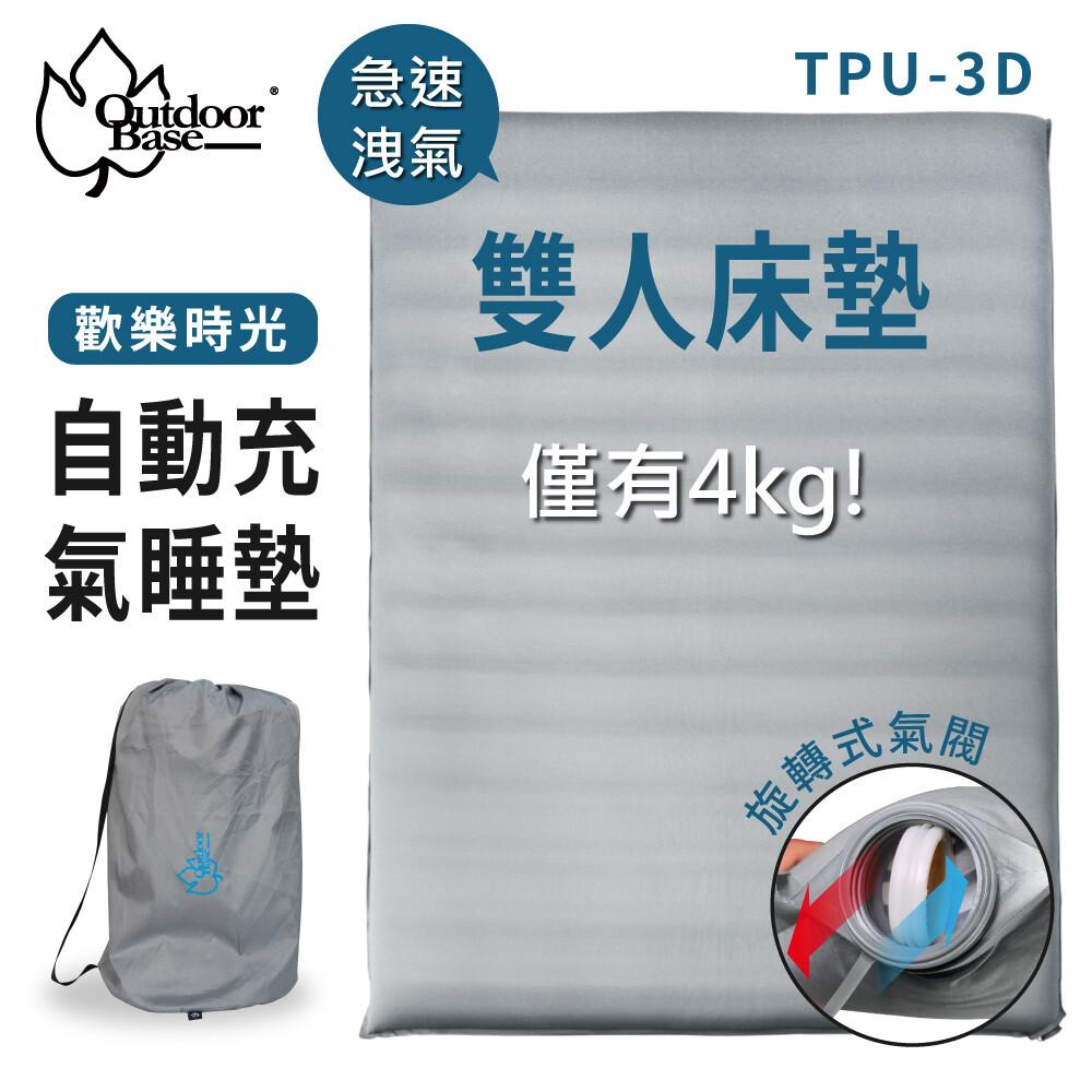 outdoorbase歡樂時光3d自動充氣睡墊床墊(雙人睡墊 tpu自動充氣睡墊 帳蓬床墊)