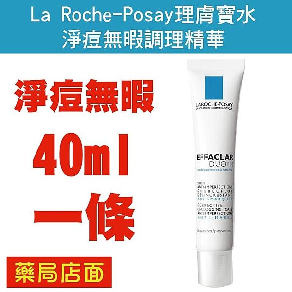 La Roche-Posay理膚寶水 淨痘無暇極效精華 40ML 元氣健康館
