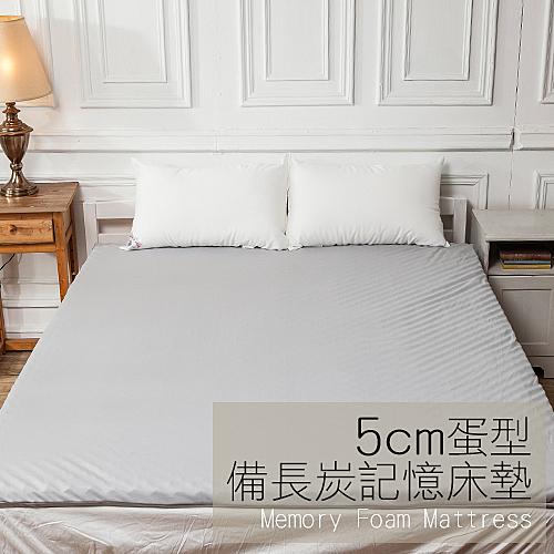 記憶床墊 / 雙人加大蛋型5cm【吸濕排汗備長炭記憶床墊】6x6.2尺 鳥眼布套 戀家小舖台灣製