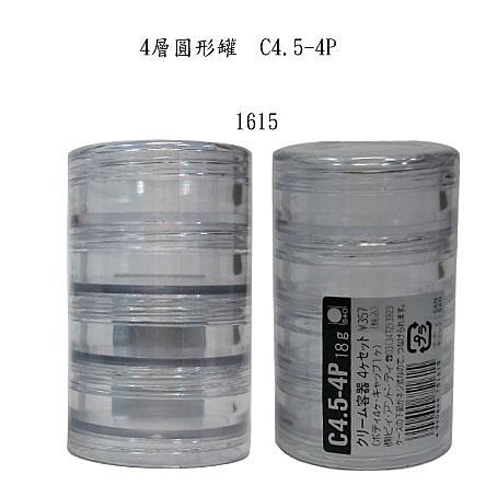 日本空瓶B+D四層圓形罐 C4.5-4P--透明罐 /可分裝化粧品或其他乳類商品/容量4.5g 緊密不外漏