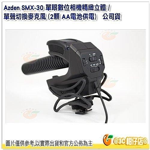 @3C 柑仔店@ Azden SMX-30 立體/單聲切換麥克風 公司貨 電容式超指向性立體聲 2顆AA電池供電 適單眼